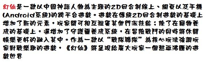 幻仙文頭01