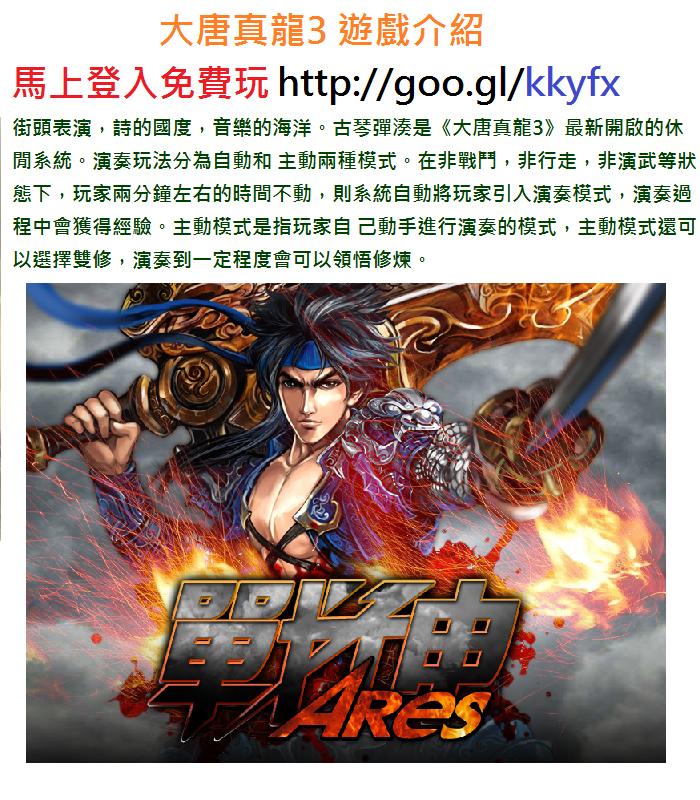 大唐真龍3-2