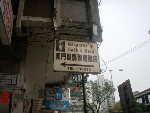 瑪嘉烈蛋塔