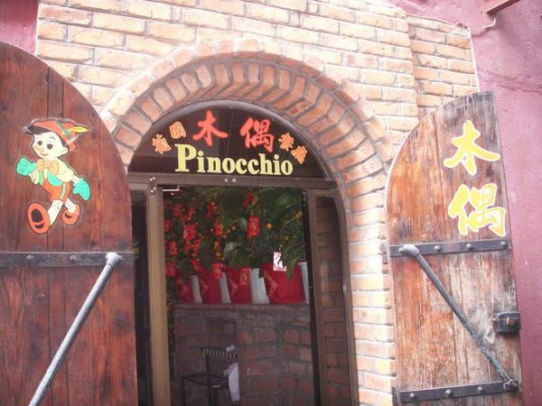 木偶餐廳正門