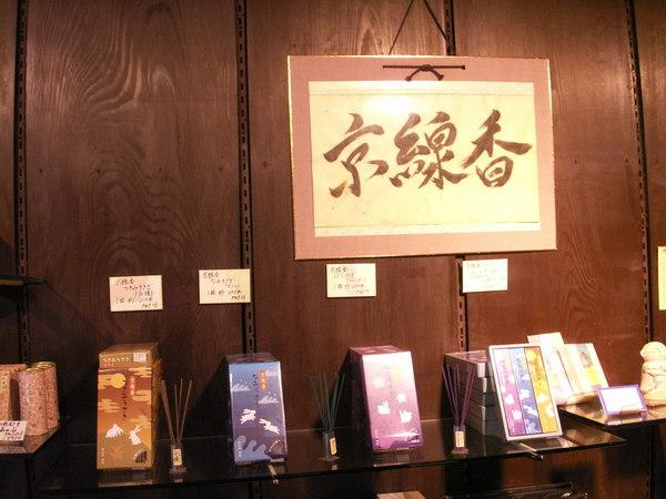 京都清水寺附近商店