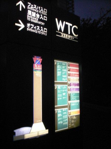 世貿中心標示
