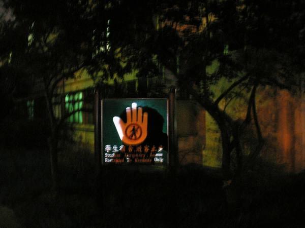 夜視拍攝東海男孩宿舍