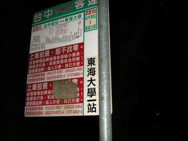 前往教堂路上的站牌