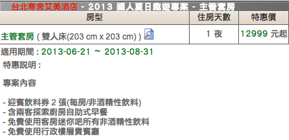 螢幕快照 2013-08-21 下午11.22.34