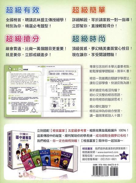 榜首奪分題型(自然科).jpg