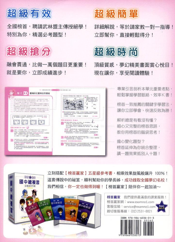 榜首奪分題型(社會科).jpg