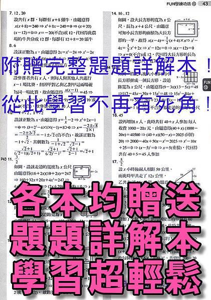 04贈送詳解本