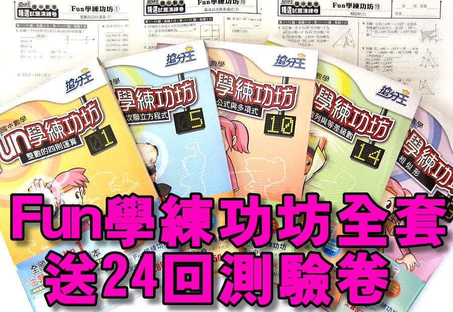 02買全套送24回測驗卷