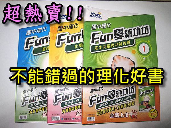 Fun學練功坊理化科