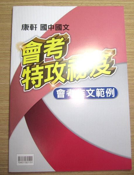 康軒3800國文科會考作文範例