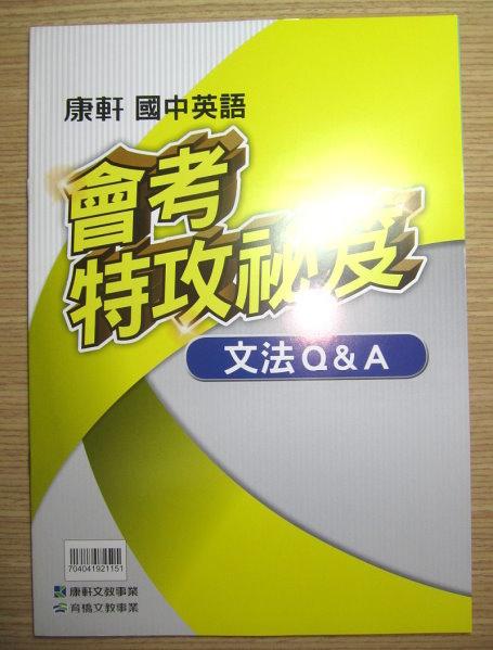 康軒3800英語科文法Q&A