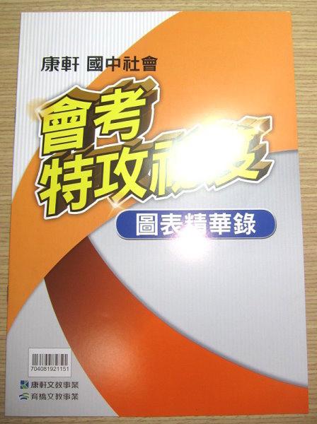 康軒3800社會科圖表精華集