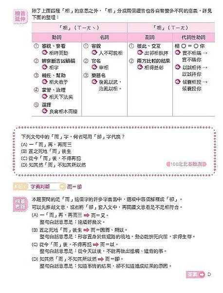 國文科06.jpg