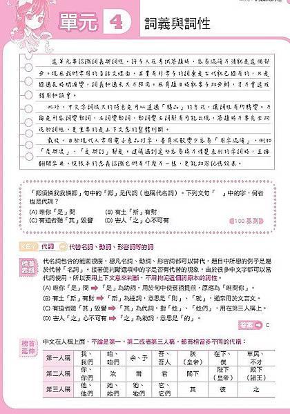 國文科08.jpg
