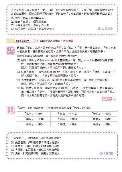 國文科09.jpg