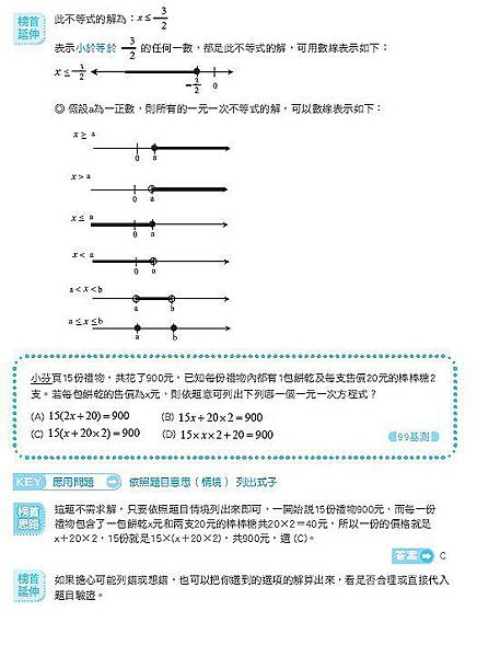 數學科04