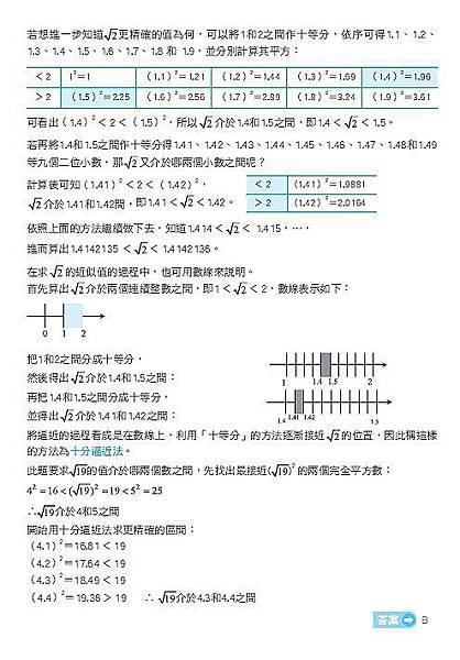數學科11