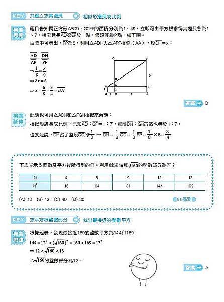 數學科12