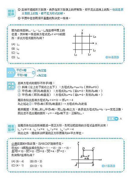 數學科16