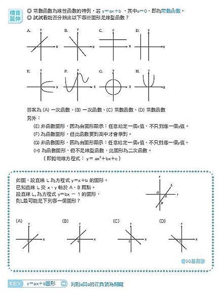 數學科18