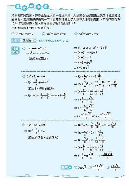 數學科21