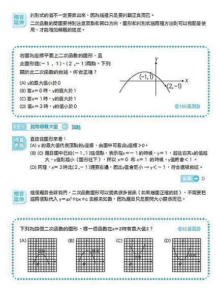 數學科22