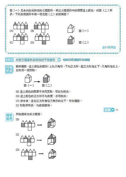 數學科35