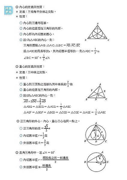 數學科36