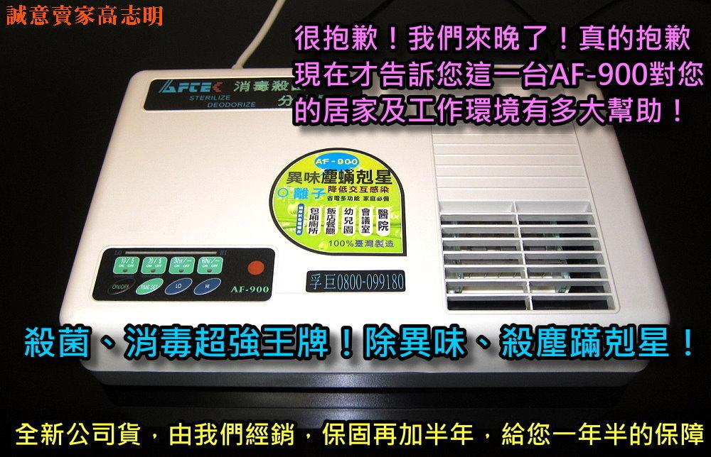 AF900-k01