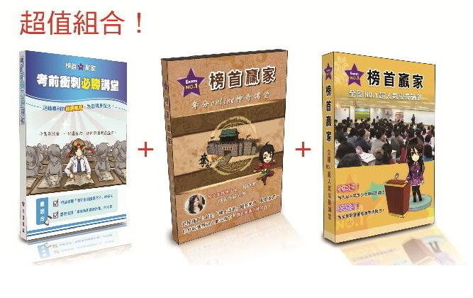 「榜首贏家國中效率學習影音DVD組合」