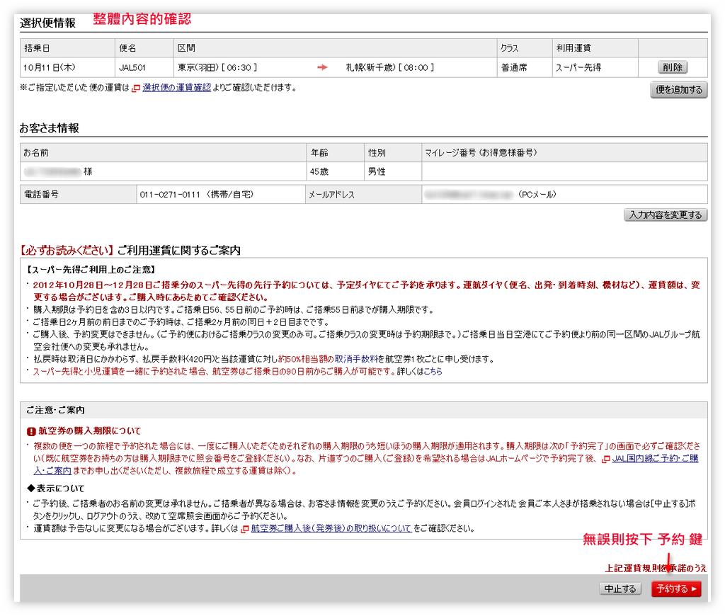 Ashampoo_Snap_2012.08.13_19h19m50s_019_