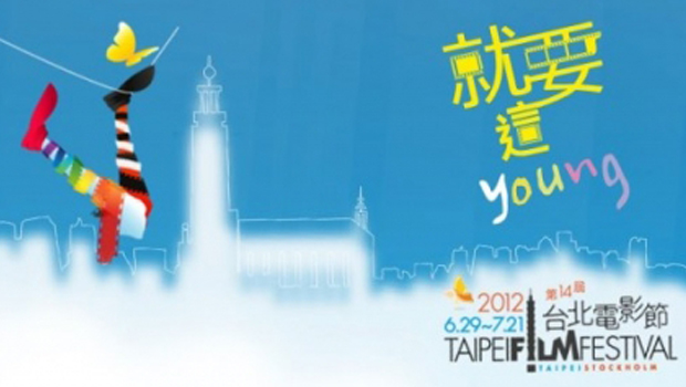 2012 台北電影節