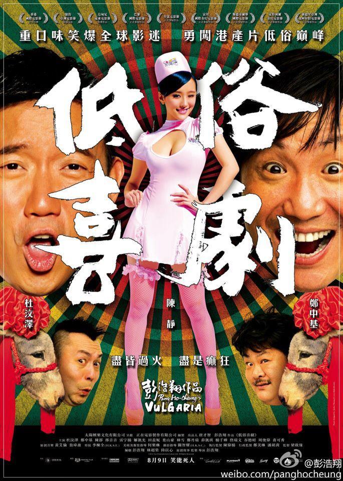 Vulgaria-PangHo-Cheung