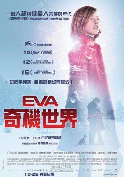 EVA奇機世界