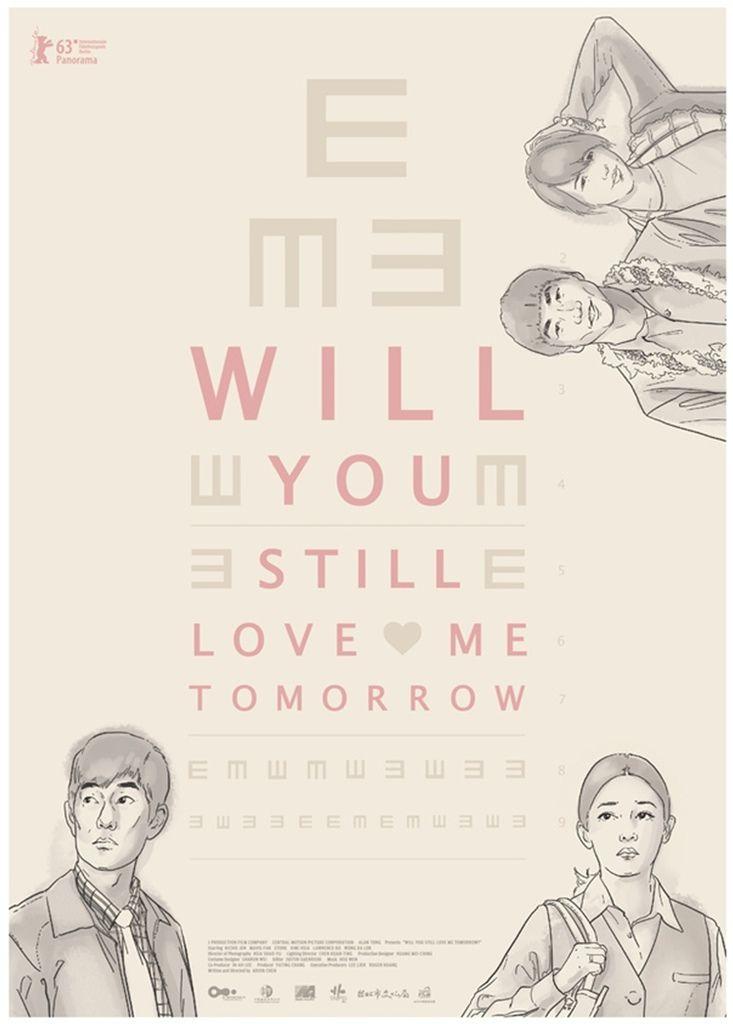 明天記得愛上我