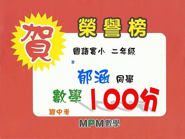 102年上學期_榮譽榜_數學_廖郁涵_中
