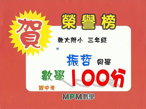 102年上學期_榮譽榜_數學_洪振哲_中
