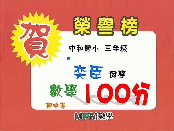 102年上學期_榮譽榜_數學_陳奕臣_中