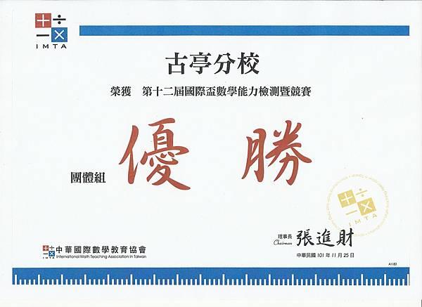 第12屆國際盃數學競賽_團體優勝獎.jpg