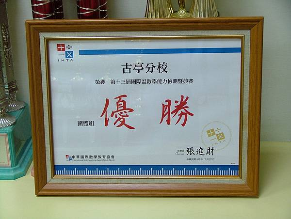 第13屆國際盃數學競賽_團體優勝獎.JPG