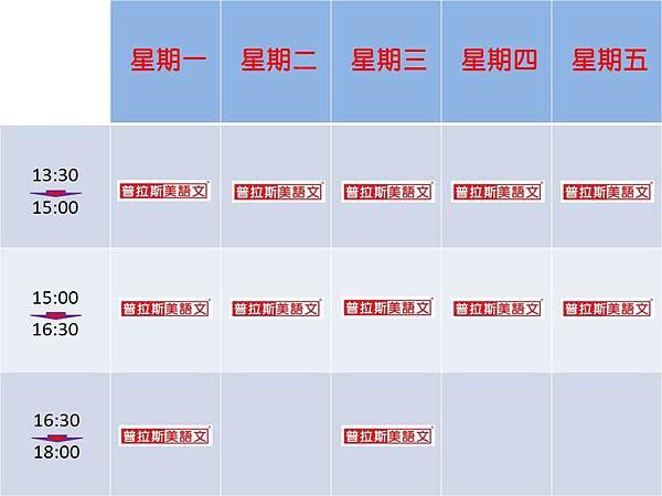 MPM_Double_2014暑假上課時段表_英文