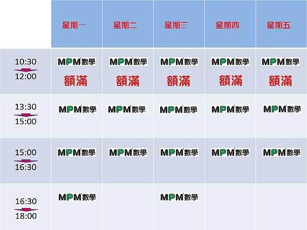 MPM數學_2014_暑假上課時段表