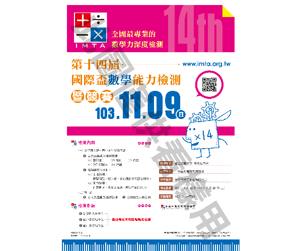 第14屆國際盃數學競賽
