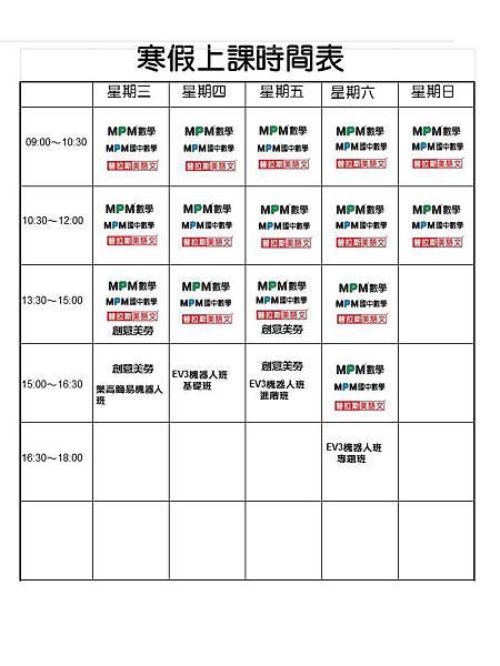 MPM_Double寒假上課時段表_1208_2016