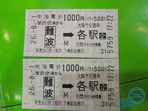 Osaka first day-005.JPG