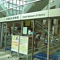 大阪歷史博物館-002.JPG
