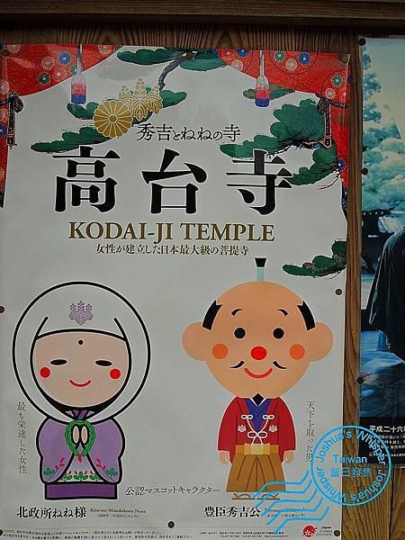 京都舊景-006.JPG