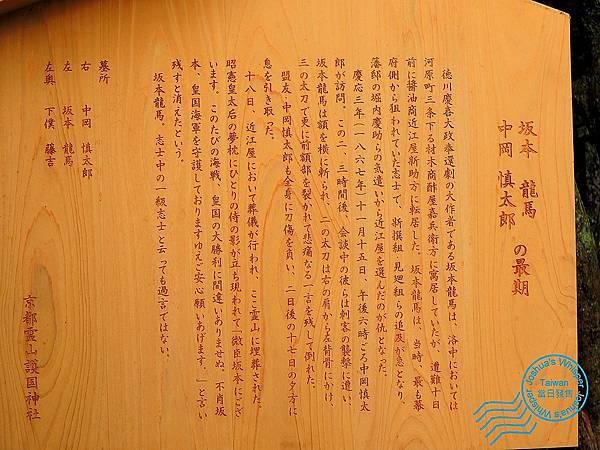 龍馬紀行上-009.JPG