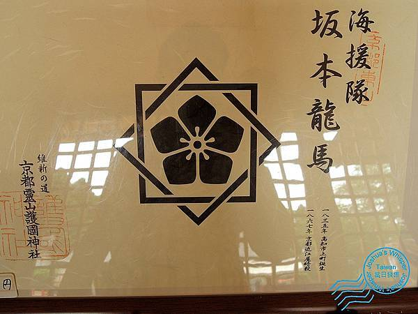 龍馬紀行上-008.JPG